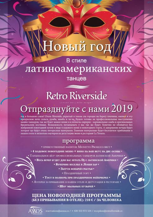 ресторан на новый год 2019 с программой